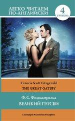 Великий Гэтсби = The Great Gatsby