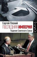 Последняя империя.Закат и падение Советского Союза