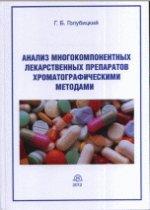 Анализ многокомпонентных лекарственных препаратов хроматографическими методами