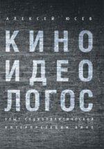 Алетейя. Киноидеологос: опыт социополитической интерпретации кино (16+)