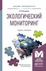 ЭКОЛОГИЧЕСКИЙ МОНИТОРИНГ. Учебник и практикум для прикладного бакалавриата