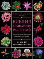 Библия комнатных растений. Обновленное и дополненное издание (книга в суперобложке)