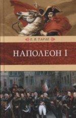 Наполеон I в 2-х томах