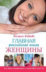 Главная российская книга женщины. Как быть