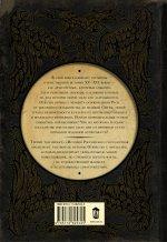 История Российского Государства. От Ивана III до Бориса Годунова. Между Азией и Европой