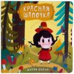 В. А. Вилюнова,Н. А. Магай. Красная шапочка. Книжка-игрушка