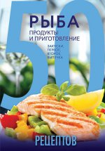 Анна Гидаспова. 50 рецептов. Рыба. Продукты и приготовление. Закуски. Первое. Второе. Выпечка