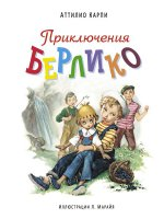 Приключения Берлико (ил. Марайя)