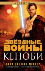 Звездные войны. Кеноби