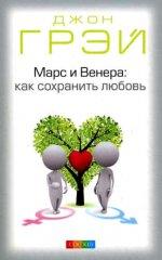 Марс и Венера: Как сохранить любовь (мяг.)