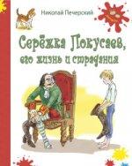 Сережка Покусаев, его жизнь и страдания