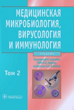 Медицинская микробиология, вирусология и иммунология. Том 2