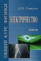 Общий курс физики. Т.3 Электрич-во Уч. пос. в 5 т