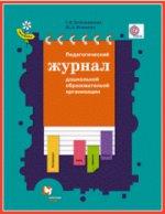 Педагогический журнал дошкольной образовательной организации
