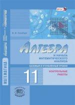 Алгебра и нач. мат.ан 11кл [Конт.раб.]баз. и уг.ур