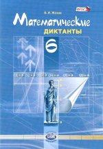 Математ. диктанты 6кл [Пособие для учит. и учащ.]