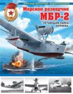 Морской разведчик МБР-2.  Летающая чайка Бериева