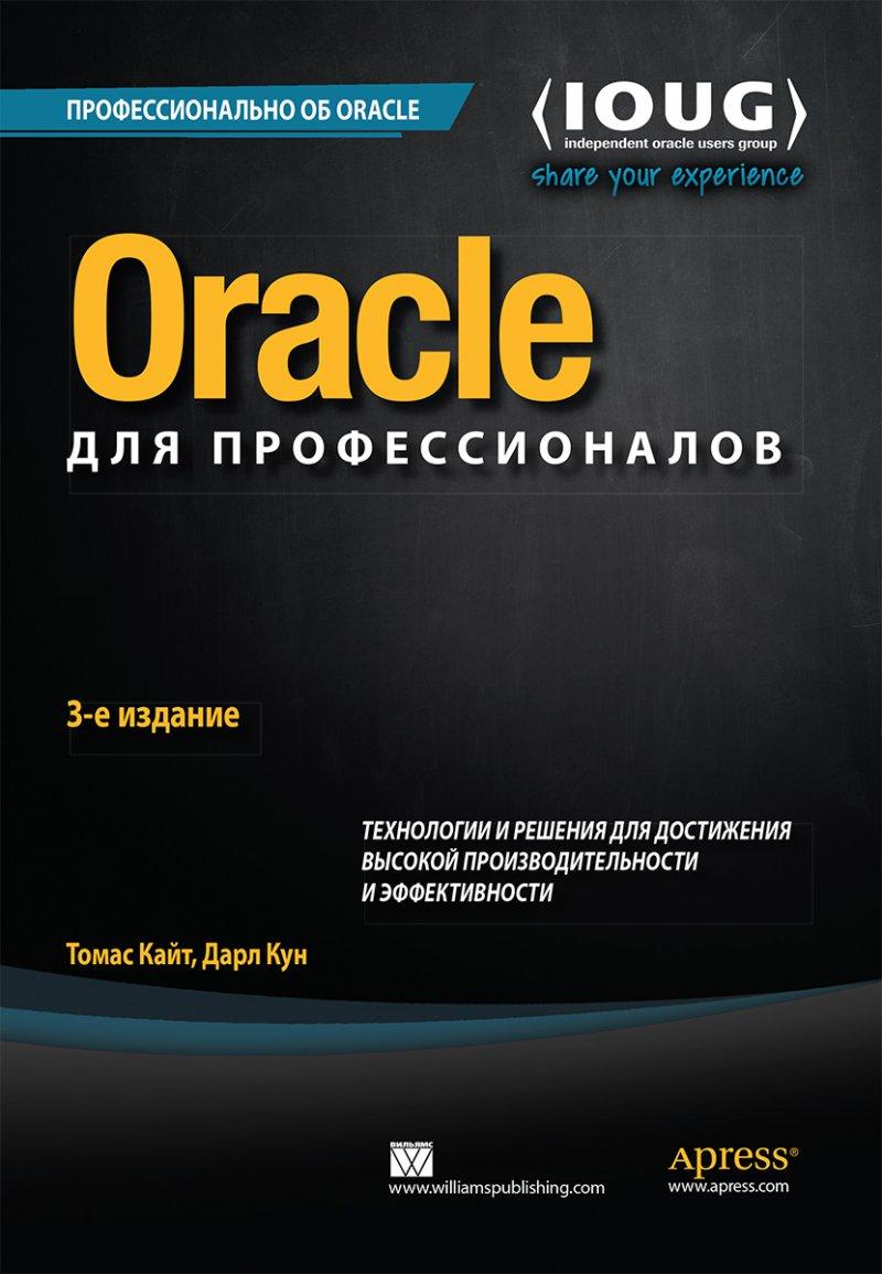 Oracle для профессионалов. Технологии и решения для достижения высокой производительности и эффективности