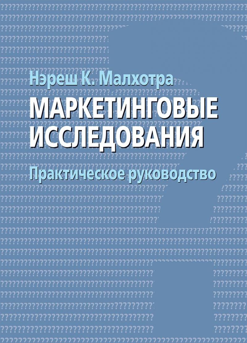 Маркетинговые исследования. Практическое руководство, 4-е издание