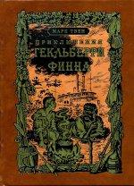 Приключения Гекльберри Финна (подарочное издание)