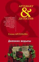 К. М. Поляк. Дневник ведьмы