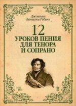 12 уроков пения для тенора и сопрано: Уч.пособие