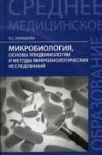 Микробиология, основы эпидемиологии и методы микробиологических исследований. Учебное пособие. Гриф МО РФ