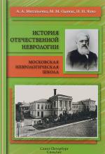 История отечественной неврологии. Очерки