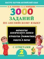 3000 заданий по английскому языку. 2 класс