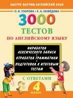 3000 тестов по английскому языку 4кл