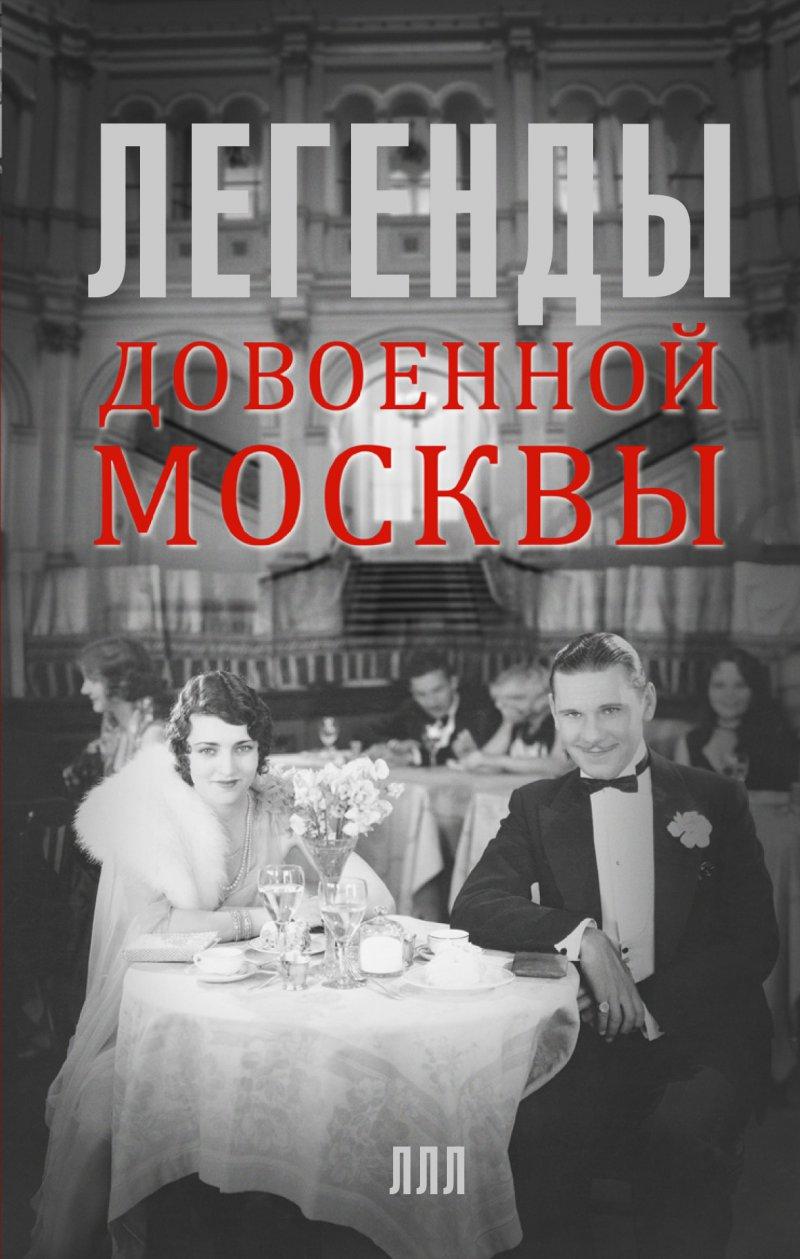 Легенды довоенной Москвы