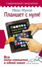 Жуков Иван. Планшет с нуля! Все типы планшетов в одной книге (Айпед и Андроид) 150x236