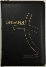 Библия, 067ZTI (современный русский перевод), черная