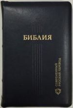 Библия, 067Z (современный русский перевод), синяя