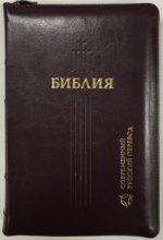 Библия, 067Z (современный русский перевод), коричневая