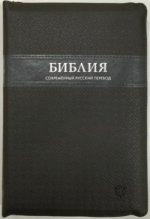 Библия, 065Z (современный русский перевод), черная