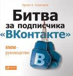 """Битва за подписчика """"ВКонтакте"""": SMM-руководство"""