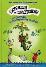 Юлиан Семенович Семенов. Карандаш и Самоделкин на острове фантаст. растений