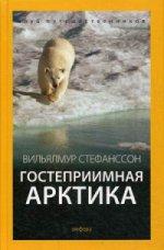 Гостеприимная Арктика