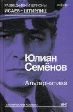 Юлиан Семенович Семенов. Альтернатива