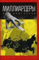 Миллиардеры: Эра олигархов/ Стогов И