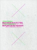 Сталлабрас Дж. Высокое искусство, версия облегченная. Взлет и падение брит-арта 90-х