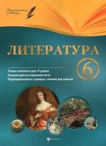 Литература 6кл: планы-конспекты уроков