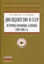 Диссидентство в СССР: историко-правовые аспекты (1950-1980-е гг.)