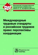 Международные трудовые стандарты и российское трудовое право: перспективы координации: Монография