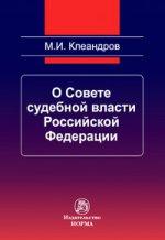 О Совете судебной власти Российчкой Федерации: Монография