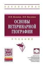 Основы ветеринарной географии. Учебник. Гриф МО РФ