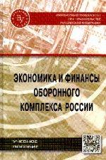 Экономика и финансы оборонного комплекса России
