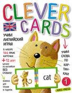 Учим английский играя. Уровень 1 (набор карточек + книга)
