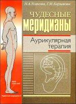Чудесные меридианы. Аурикулярная терапия 2-е изд